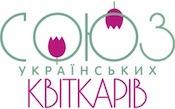 Союз Українських Квіткарів